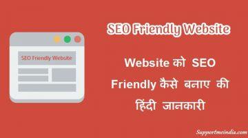 Make Your Website SEO Friendly