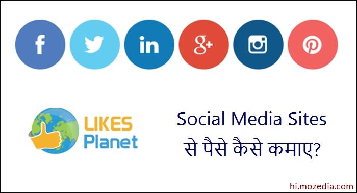 Social Media Sites से पैसे कैसे कमाए पूरी जानकारी