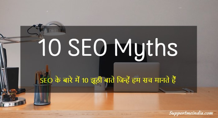 10 SEO Myths