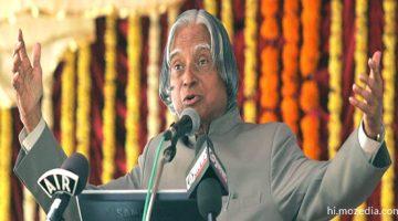 Abdul Kalam Anmol Vachan In Hindi