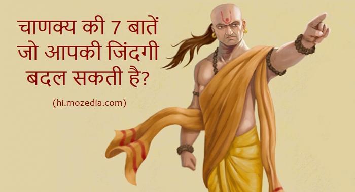 Acharya Chanakya Ki 7 Bate Jo Aapki Jindagi Badal Sakti Hai