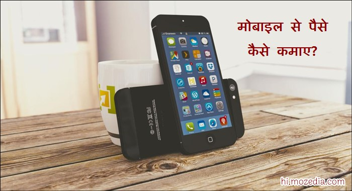 Android Mobile Se Paise Kaise Kamaye