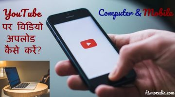 Computer Or Mobile Se YouTube Par Video Kaise Upload Kare