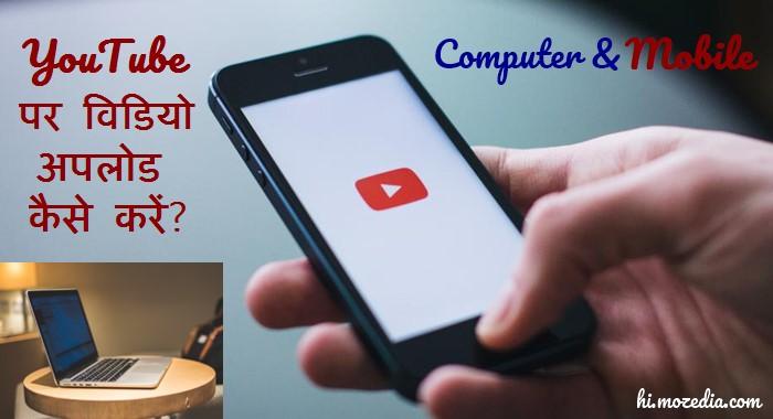 Computer Or Mobile Se YouTube Par Video Kaise Upload Kare