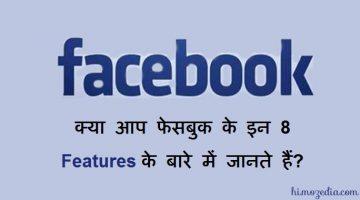 Kya Aap Facebook Ke In 8 Features Ke Bare Me Jante Hai