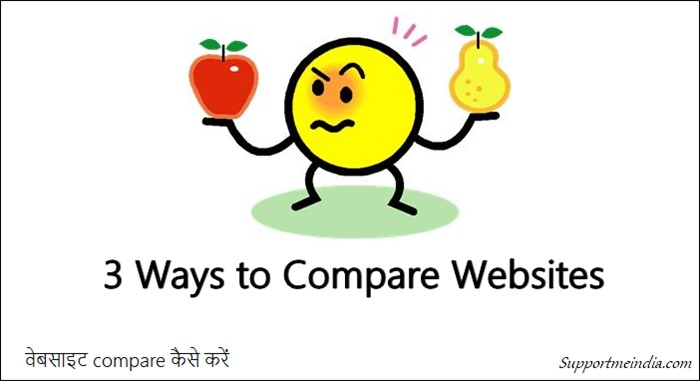 Website Ko Competitors Ki Site Se Compare Kaise Kare