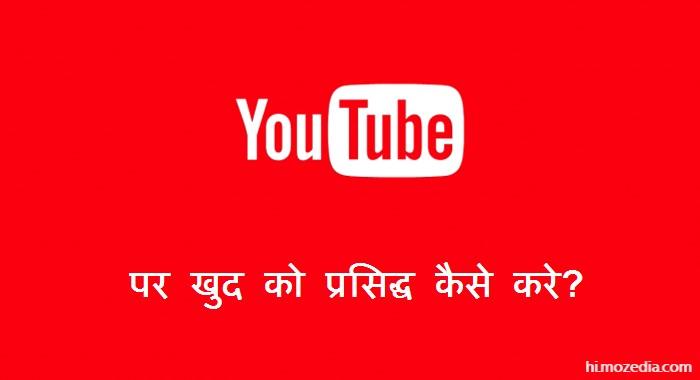 YouTube Par Khud Ko Famous Kaise Kare