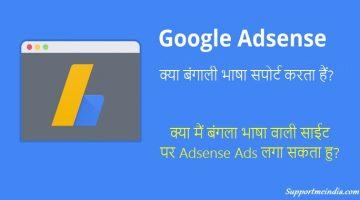 adsense now understands bengali bangla language