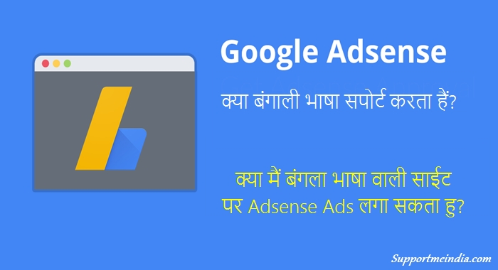 adsense now understands bengali bangla language