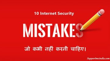 10 Internet Security Mistakes