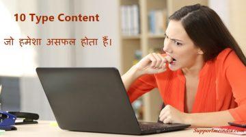 10 Tarah Ka Content Jis Par Kabhi Traffic Nahi Mil Sakta