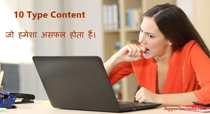 10 Tarah Ka Bad Content Jis Par Kabhi Traffic Nahi Mil Sakta