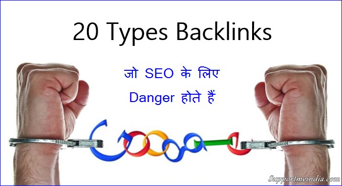20 Type Backlinks Danger for SEO