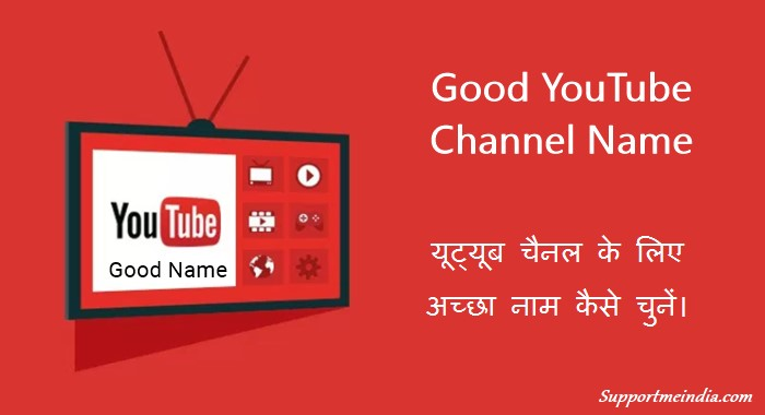 YouTube Channel Ke Liye Good Name Choose Karne Ki 10 Tips