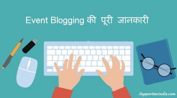 Event Blogging Ki Puri Jankari