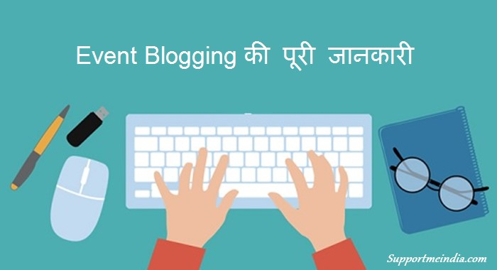 Event Blogging Kya Hai – Event Blogging Se Paise Kaise Kamaye