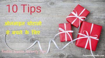 Festive Season Me Online Scams Se Bachne Ki 10 Tips