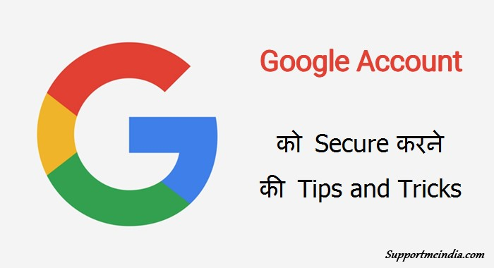 Google Account Ko Secure Karne Ki Tips and Tricks
