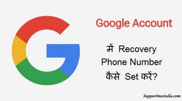 Setup Recovery Phone Number in Google Account