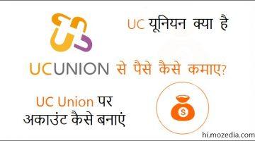 UC Union Kya Hai UC Union Se Paise Kaise Kamaye
