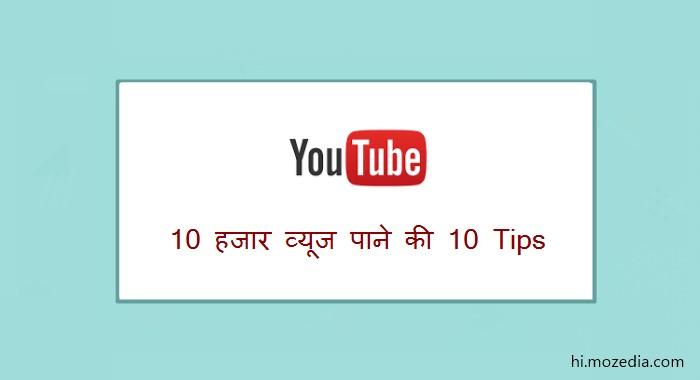 YouTube Channel Par 10k Views Pane Ki 10 Tips