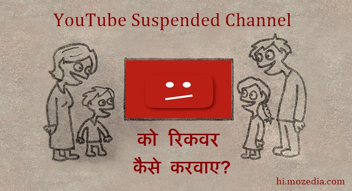 YouTube Suspended Channel Ko Recover Kaise Karvaye