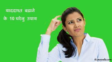 yaddasht-badhane-ke-upay