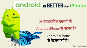 25 कारण जिनकी वजह से Android iPhone से बेहतर है