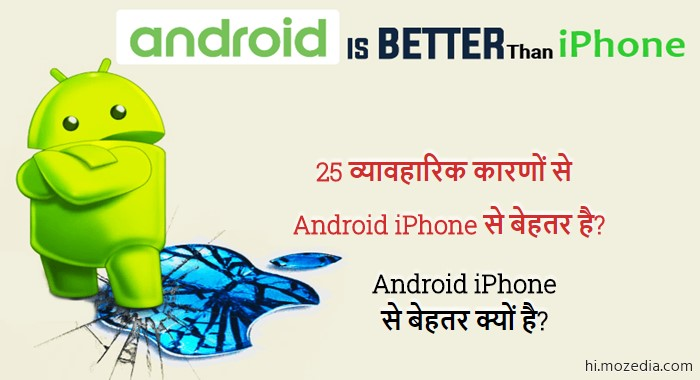 Android Phone iPhone Se Better Kyu Hai