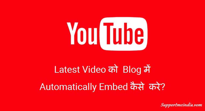 YouTube Channel Latest Video Ko Blog Me Embed Kaise Kare