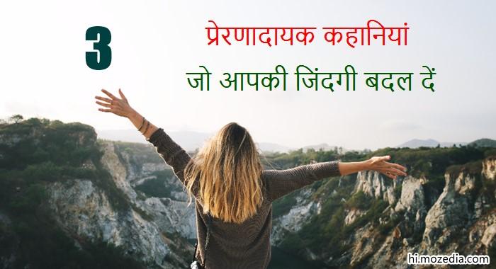 3 प्रेरणादायक हिंदी कहानियां जो जिंदगी बदल दे