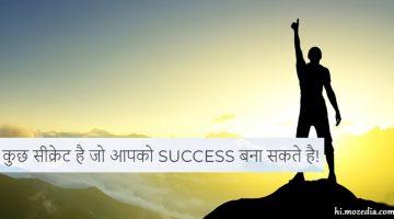 Life Me Success Kaise Prapt Kare
