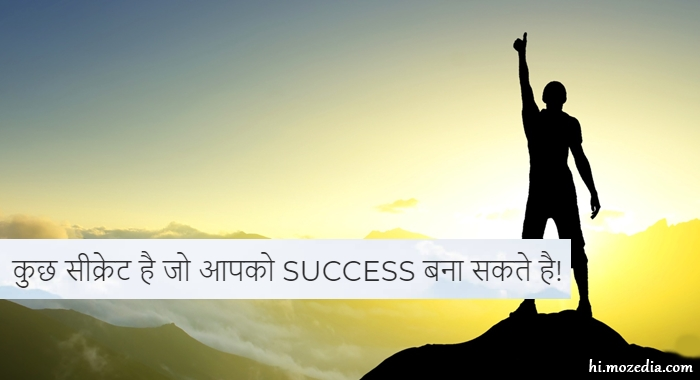 Life में Success कैसे प्राप्त करें