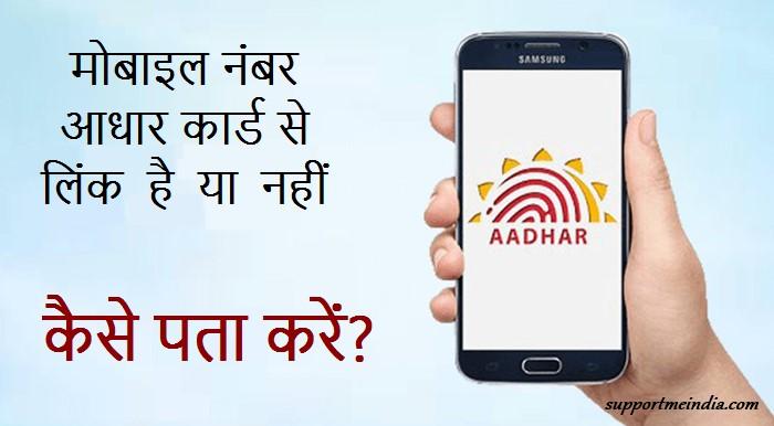 Mobile Number Aadhar Se Link Hai Ya Nahi