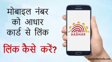 Mobile Number Ko Aadhar Se Link Kaise Kare