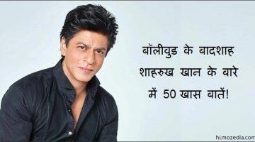 Shah Rukh Khan Ke Bare Me 50 Khas Bate