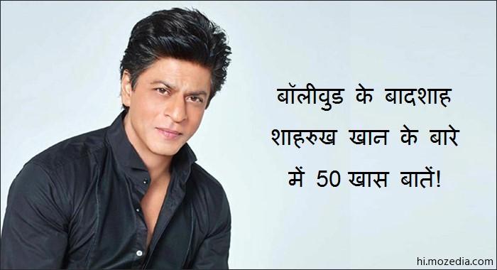 बॉलीवुड के बादशाह शाहरुख खान के बारे में 50 खास बातें