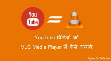 Watch YouTube Video on VLC Media Player
