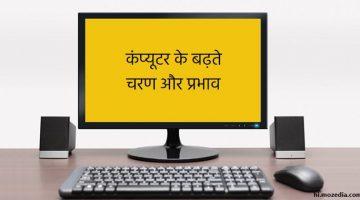 Computer पर निबंध