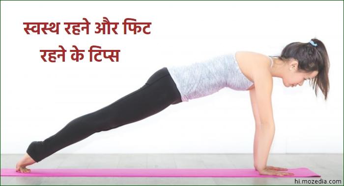 Health Tips In Hindi फिट रहने और स्वस्थ रहने के टिप्स