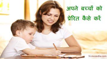 अपने बच्चों को Motivate कैसे करें