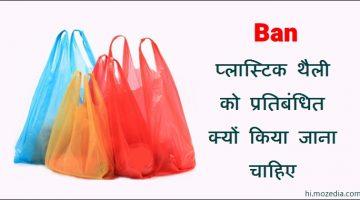 Plastic Bag के दुष्प्रभाव