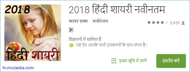 2021 Hindi Shayari Latest