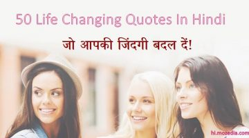 50 Life Changing Quotes In Hindi