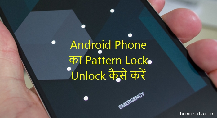 Android Phone Ka Pattern Lock Unlock Kaise Kare