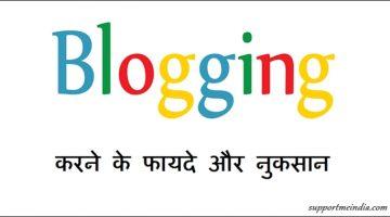 Blogging Karne Ke Fayde or Nuksan (Blogging Pros and Cons)