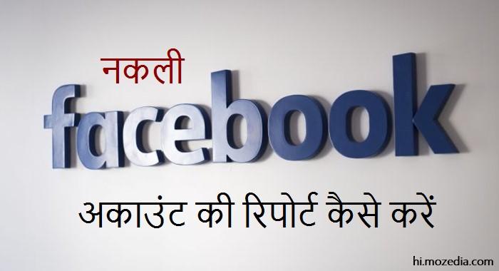 Fake Facebook Account की रिपोर्ट कैसे करें