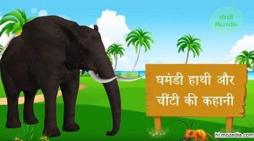 घमंडी हाथी और चींटी की कहानी
