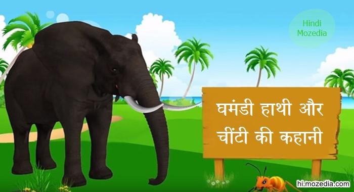 हाथी और चींटी की प्रेरणादायक कहानी