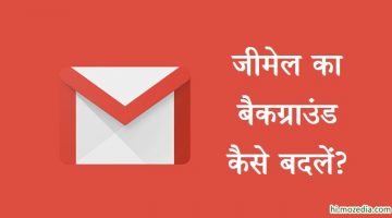 Gmail Ka Background Color Kaise Change Kare